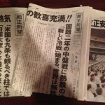 顕正新聞が勝手にポストに入れられていた時の「対処と対策」。
