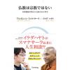 プロブロガー「イケダハヤト」さんが「仏教」を考える。【仏教は宗教ではない】を読んで。