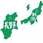 日蓮正宗寺院「公式サイト」まとめ【甲信越エリア】