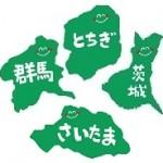 日蓮正宗寺院「公式サイト」まとめ【埼玉・北関東エリア】
