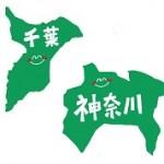 日蓮正宗寺院「公式サイト」まとめ【千葉・神奈川エリア】