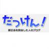 【速報】顕正会歴16年。タカチョーさんがブログを開設しました!