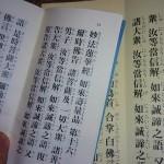 「ここが変!」顕正会と日蓮正宗の勤行比較。おかしな相違点を列挙。