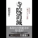 日蓮正宗、創価学会、顕正会の抗争の末路。日本の戦国時代から類推と予測。