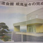 【新潟】における顕正会の動静。「佐渡会館」が建ちましたね。