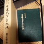 顕正会の「ゆとり教学」。ク〇教学書遂に出来!