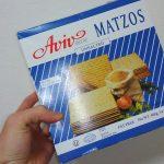 ユダヤ教の伝統食「マッツァー」を口にしてみた感想。