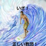 南無妙法蓮華経と唱える日蓮系教団を渡り歩く人の心理とは。