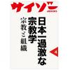 顕正会の本は櫻川さんの著書だけではない。閲読可能となった「日本一過激な宗教学」