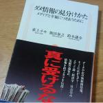 メディアリテラシーについて知るために有用な本。